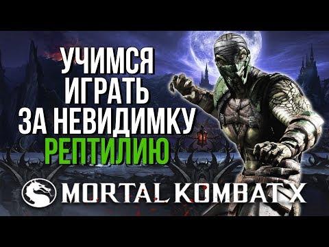 Учимся играть за невидимого Рептилию в Mortal Kombat X thumbnail