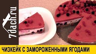 🍓 Чизкейк с замороженными ягодами. Вкусно и без выпечки - 7 дач