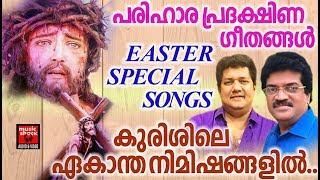 കുരിശിലെ ഏകാന്ത നിമിഷങ്ങൾ # Christian Devotional Songs Malayalam 2018 # Easter Songs