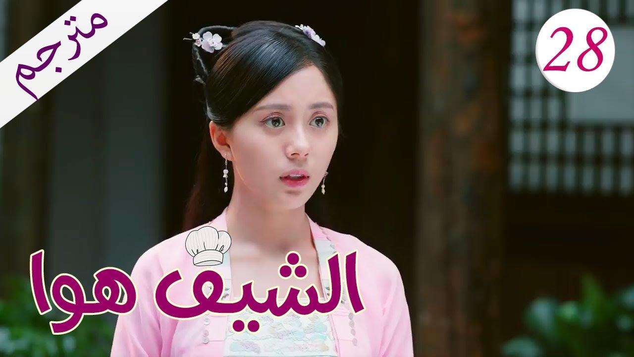 الحلقة 28 من مسلسل ( الشيـف هـوا | Chef Hua) مترجم 🌸