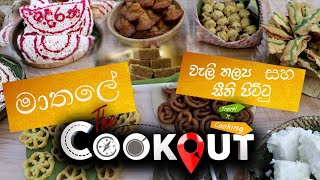 The Cookout | Awurudu Special ( 13 - 04 - 2021 ) Thumbnail