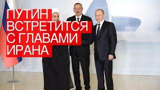 Путин встретится сглавами Ирана иАзербайджана