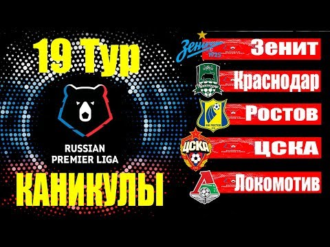 Футбол.Чемпионат России 2019/2020 (РФПЛ) 19 тур Результаты.Таблица.Расписание 20 тура