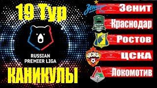 Футбол Чемпионат России 2019 2020 РФПЛ 19 тур Результаты Таблица Расписание 20 тура