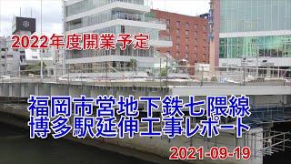 地下鉄七隈線博多延伸レポート 2021年 9月19日