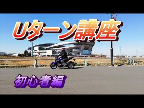 バイクのUターン講座(初心者向け)