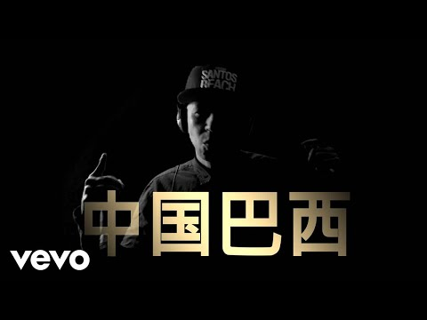 Rica Silveira - Rica Silveira feat. 醉人 - China Brasil 巴西中国