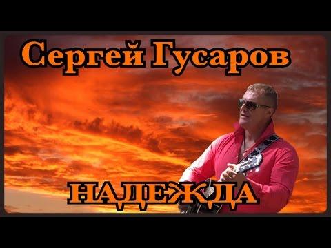 Сергей Гусаров - Надежда.