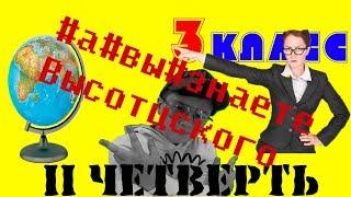 ТРЕТЕКЛАСНИК ВЕДЕТ УРОК НА УЛИЦЕ!!!