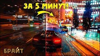 ГТА 5 - КАК УЛУЧШИТЬ ГРАФИКУ ЗА 5 МИНУТ? - REDUX + MVGA RESHADE