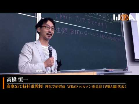第2回WBAIハッカソン(The Second WBA Hackathon)