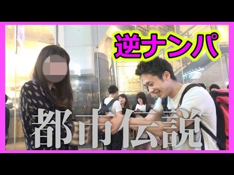 渋谷のとある場所にいるだけで逆ナンパされるってホント!?