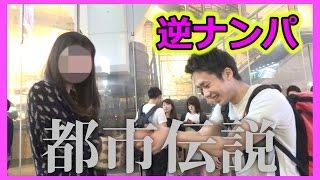 渋谷のとある場所にいるだけで逆ナンパされるってホント!? thumbnail