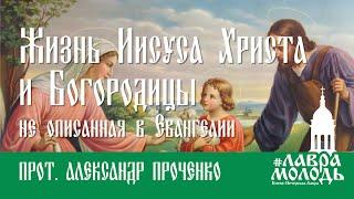 Жизнь Иисуса Христа и Богородицы не описанная в Евангелии