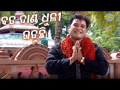 Bada Danda Dhuli  Album- Michha Maya Sansara  Narendra Kumar  World Music