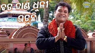 Bada Danda Dhuli || ALBUM- Michha Maya Sansara || Narendra Kumar || WORLD MUSIC