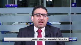 قراءة في إعلان الرئيس عباس حل المجلس التشريعي - (24-12-2018)