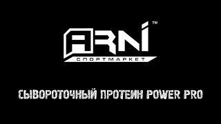 Сывороточный протеин Power Pro