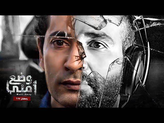 سلام يا صاحبي - أحمد سعد ( من مسلسل وضع أمني ) للنجم عمرو سعد - رمضان 2017