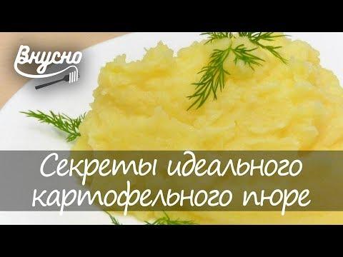 Секреты картофельного пюре - Готовим Вкусно 360!
