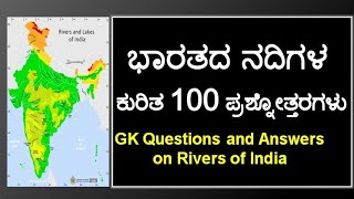 Rivers of India in Kannada/Indian River GK Questions Answers/ ಭಾರತದ  ನದಿ /Top 100 / question answer