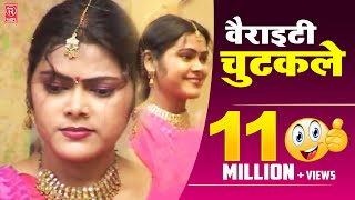 Variety Chutkule !! बैराइटी चुटकुले !! Chutkula Dehati !! Brijesh Shastri !! Rathore Cassettes thumbnail