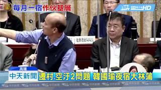 20190420中天新聞 韓國瑜4月23日夜宿大林蒲 遷村、空汙待解決