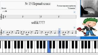 Сольфеджио Б Калмыков, Г Фридкин  1 класс № 15