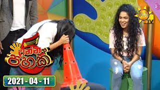 Hiru TV | Danna 5K Season 2 | EP 202 | 2021-04-11 Thumbnail