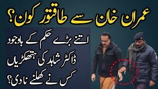 Imran Khan Has Decided The Future Of Dr Shahid Masood