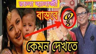 বাস্তবে কেমন দেখতে নায়িকা  রচনা ব্যানার্জী  ,, দেখুন ভিডিও !! actor  Rachna Banerjee  reality look ,