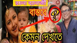 Download Video বাস্তবে কেমন দেখতে নায়িকা  রচনা ব্যানার্জী  ,, দেখুন ভিডিও !! actor  Rachna Banerjee  reality look , MP3 3GP MP4