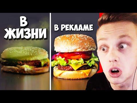 ЕДА в РЕКЛАМЕ vs в РЕАЛЬНОЙ ЖИЗНИ! / РЕАКЦИЯ на АППЕТИТНОЕ видео - Видео онлайн