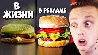 ЕДА в РЕКЛАМЕ vs в РЕАЛЬНОЙ ЖИЗНИ! / РЕАКЦИЯ на АППЕТИТНОЕ видео