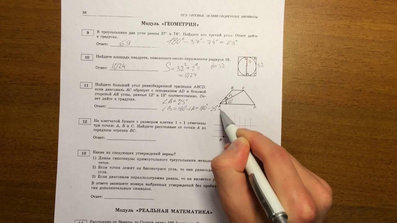 ященко огэ 36 решение вариантов гдз математике класс по 9