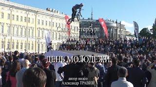 День молодёжи - Санкт-Петербург - Дворцовая площадь   27 июня 2015 года