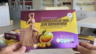 Волшебный боб для похудения отзывы инструкция. Хиджаб Сити