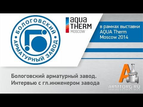 Бологовский арматурный завод, ОАО