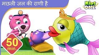 मछली जल की रानी है | Machli Jal Ki Rani Hai | Hindi Children Rhymes | 50 Min Compilation
