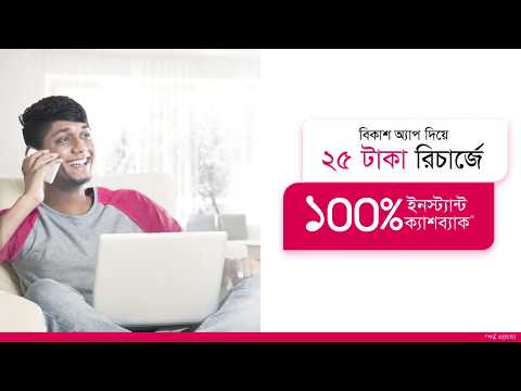 bKash: 100%Cashback on 25Tk Mobile Recharge via App|অ্যাপ দিয়ে ২৫টাকা মোবাইল রিচার্জে ১০০%ক্যাশব্যাক