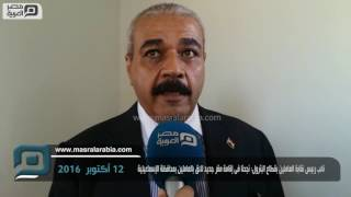 مصر العربية | نائب رئيس نقابة العاملين بقطاع البترول: نجحنا فى إقامة مقر لائق بالعاملين بالإسماعيلية