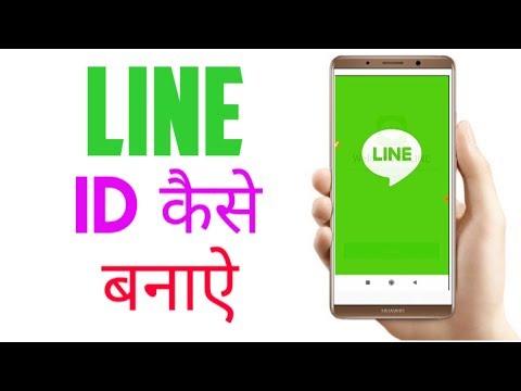 Line id Kaise Banaye |  Line Account Kaise Banaye |How To Make  Line Id/Account