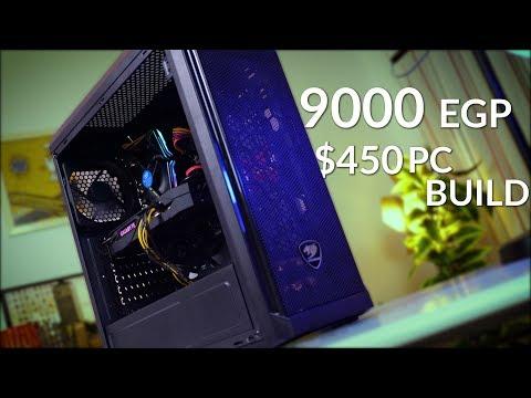 أرخص و افضل تجميعة كمبيوتر للالعاب في 2019 فقط 9000 جنيه - Best Gaming PC 450$