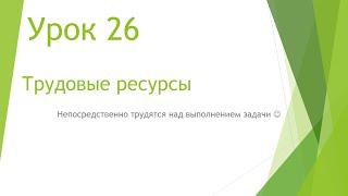 MS Project 2013 - Трудовые ресурсы (Урок #26)