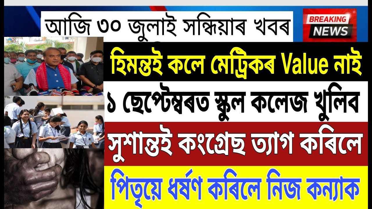 Assamese News Today | 30 July | Assam School Collage Reopen | Assam HSLC Result Value Less | Himanta