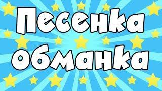 ЗАГАДКИ-ОБМАНКИ ❓❓❓ Песенка-обманка ❓❓❓ Загадки для детей ❓❓❓ Детские песенки