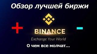 Обзор биржи BINANCE! Плюсы и минусы Бинанс! лучшая биржа криптовалют