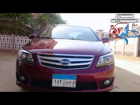 تقييم السياره byd l3  الصينى Review for BYD L3 the Chinese car