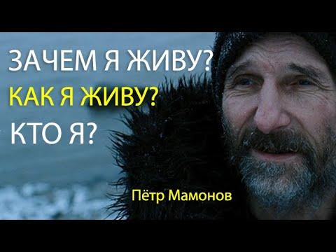ПЕТР МАМОНОВ - О ПОДЛИННОМ СМЫСЛЕ ЖИЗНИ