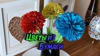 DIY - Как сделать красивые цветы из бумаги - простая цветная бумага - своими руками - papierblumen